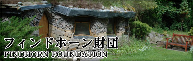 Shin's connection with Findhorn Foundation